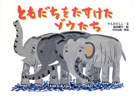 絵本「ともだちをたすけたゾウたち」の表紙