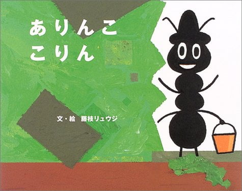 絵本「ありんここりん」の表紙