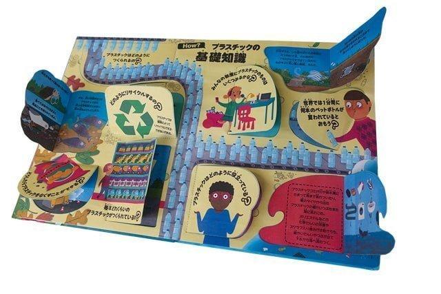 絵本「めくってまなぼう!もっとしりたい プラスチックのこと」の一コマ