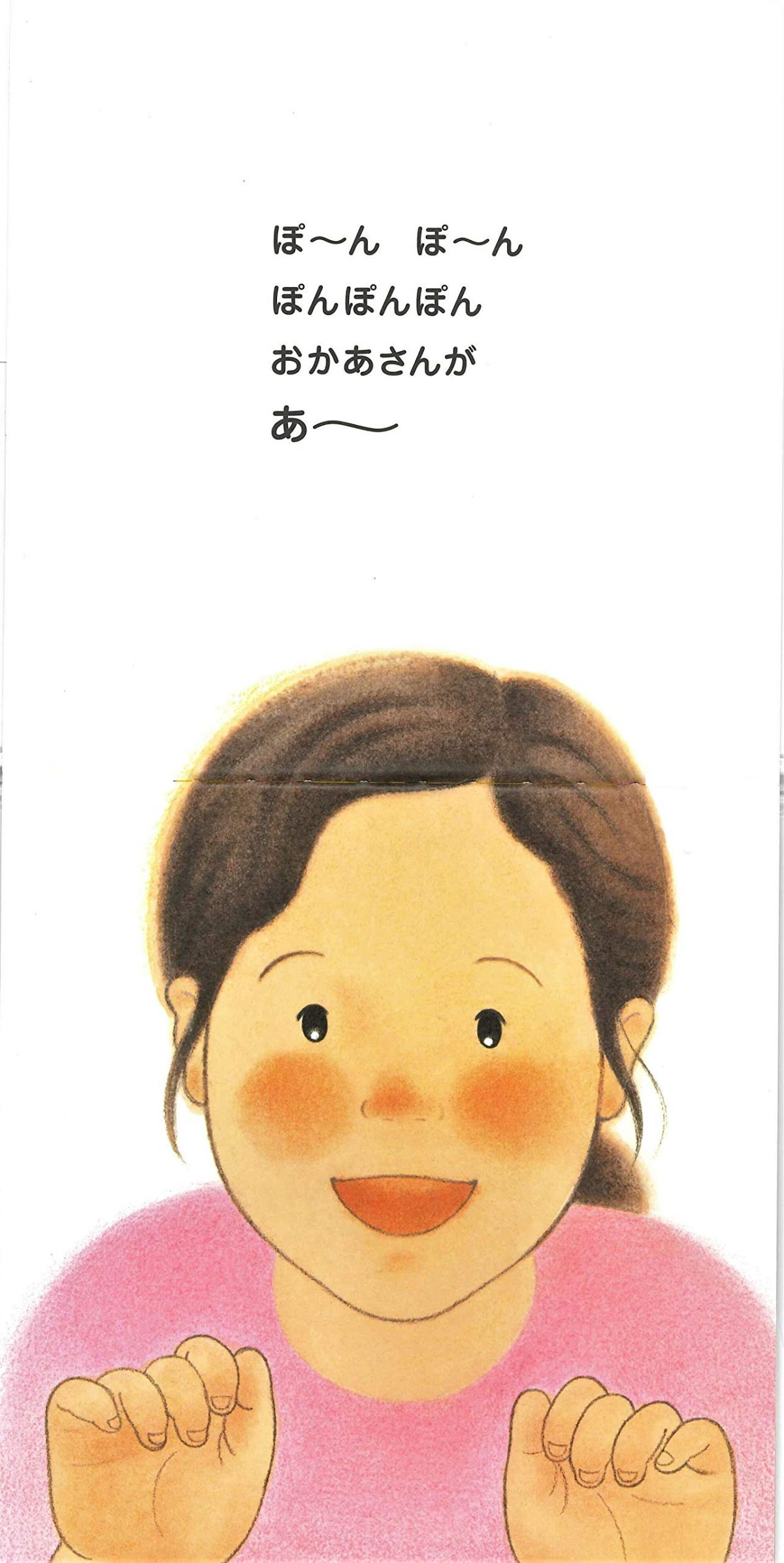 絵本「ぽんぽんぽん」の一コマ