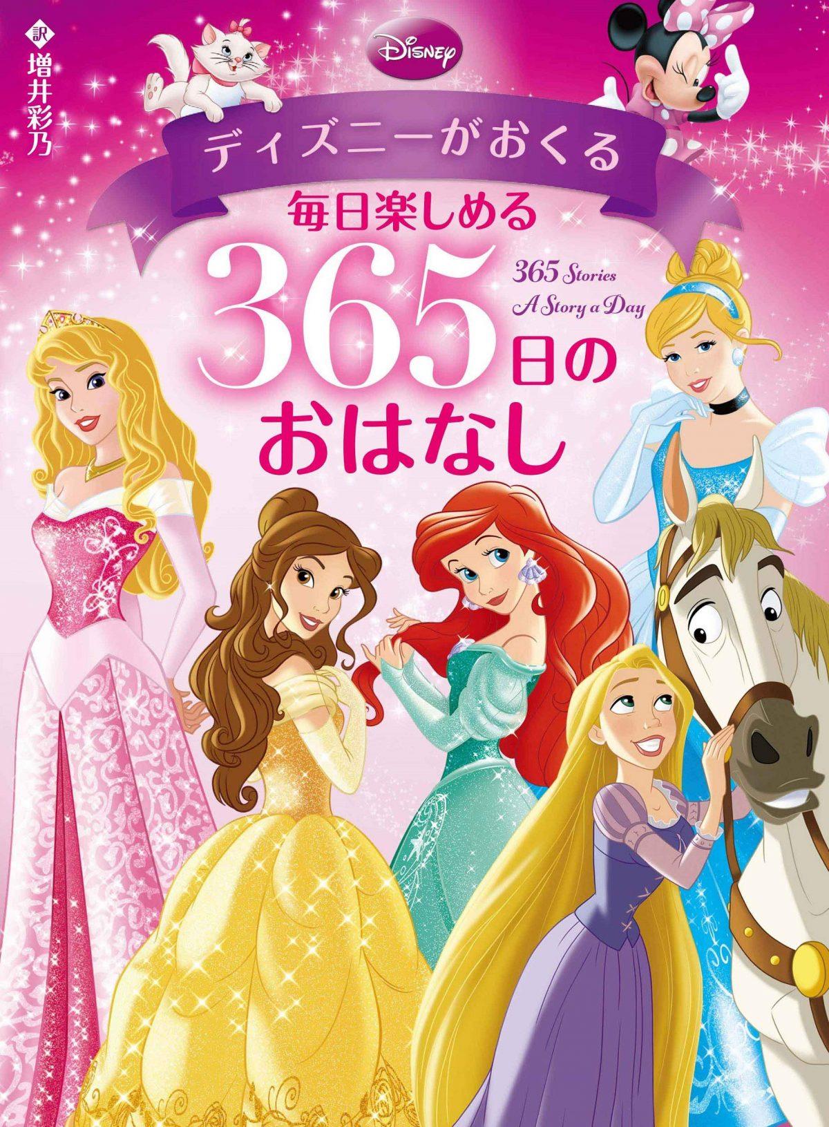 絵本「ディズニーがおくる 毎日楽しめる 365日のおはなし」の表紙