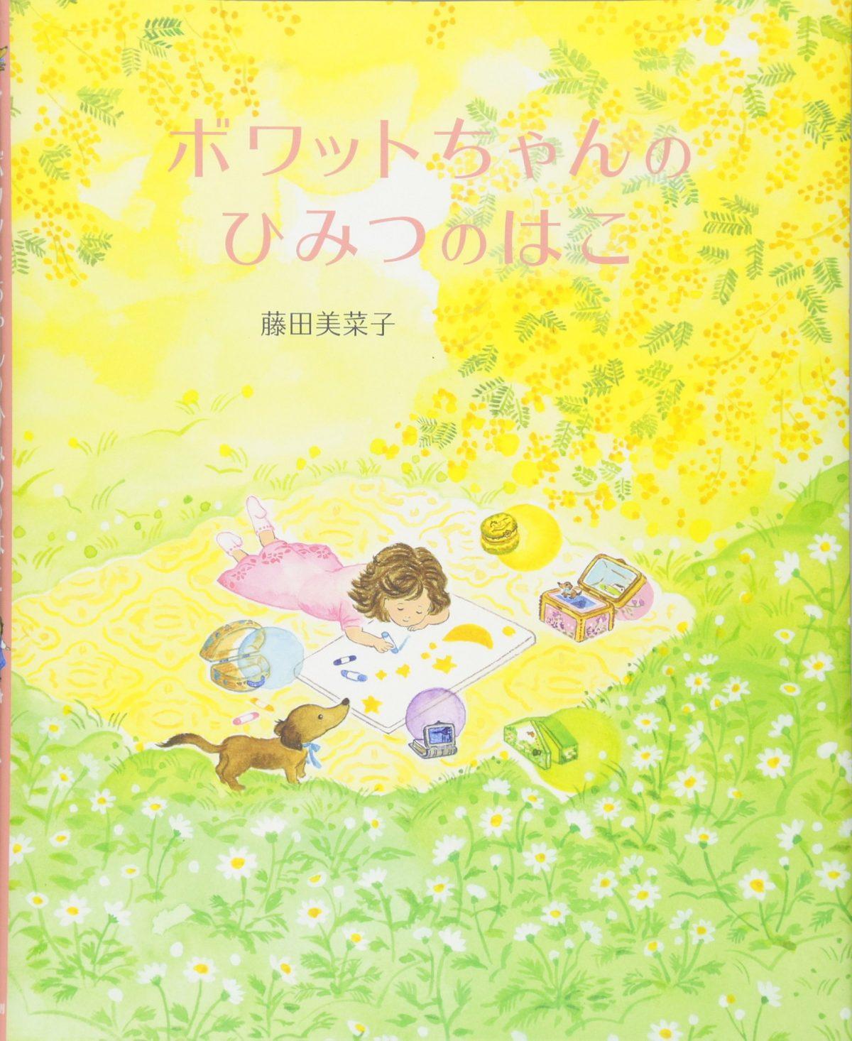 絵本「ボワットちゃんのひみつのはこ」の表紙