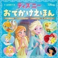 絵本「ディズニーおでかけえほん アナと雪の女王 ディズニープリンセス くまのプーさん ピーター・パン」の表紙