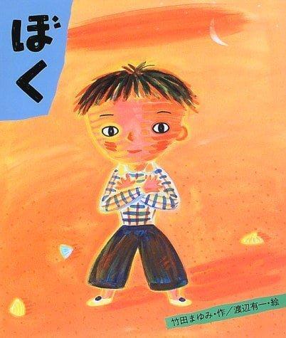 絵本「ぼく」の表紙