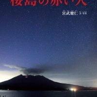絵本「桜島の赤い火」の表紙