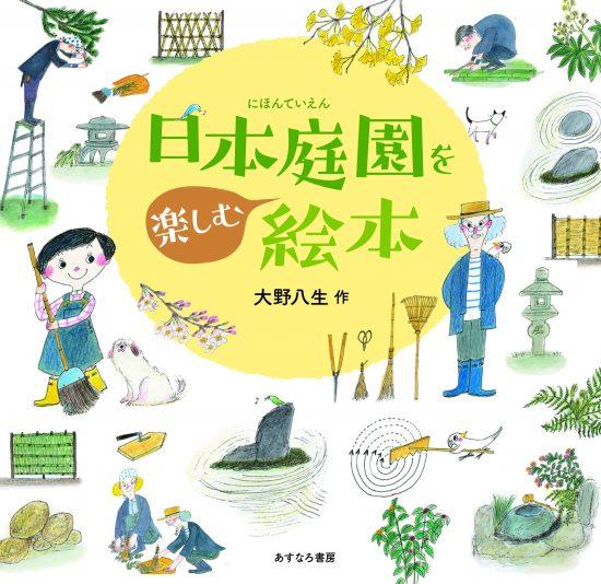 絵本「日本庭園を楽しむ絵本」の表紙