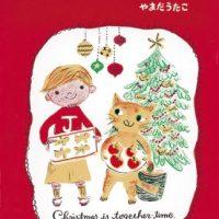 絵本「ジョニーのクリスマス」の表紙