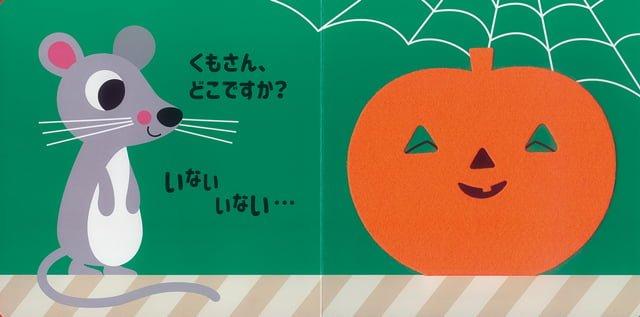 絵本「ハロウィン いないいないばあ!」の一コマ3