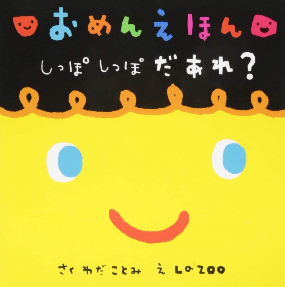 絵本「おめんえほん しっぽ しっぽ だあれ?」の表紙