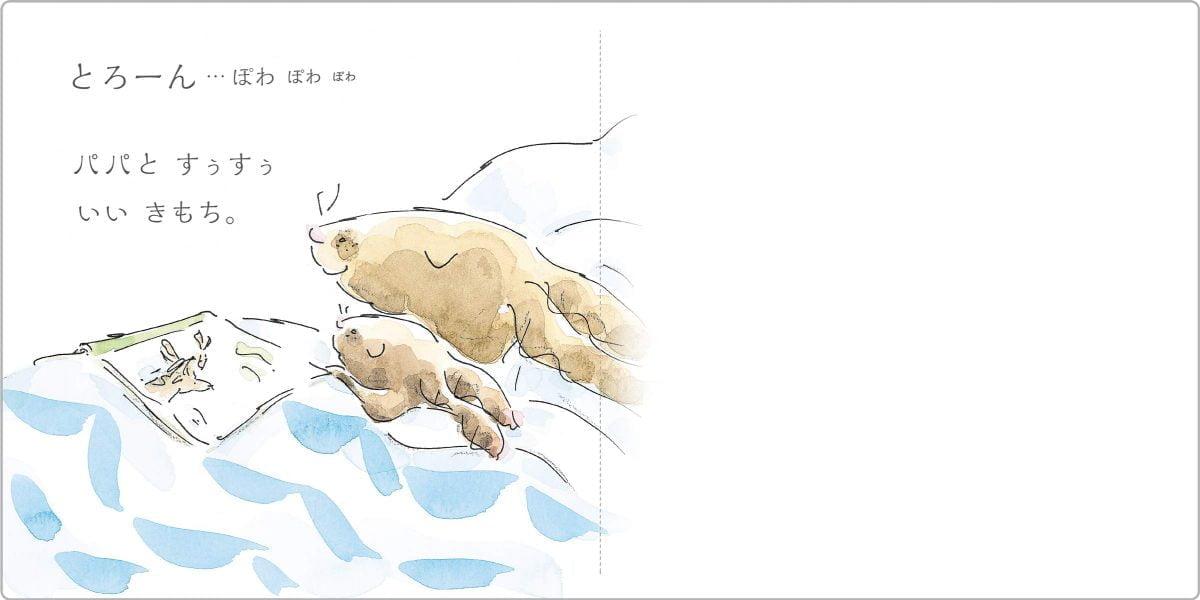 絵本「パパとすぅすぅ」の一コマ4
