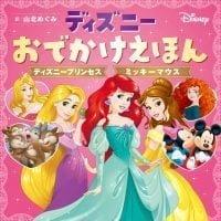 絵本「ディズニーおでかけえほん ディズニープリンセス ミッキーマウス」の表紙