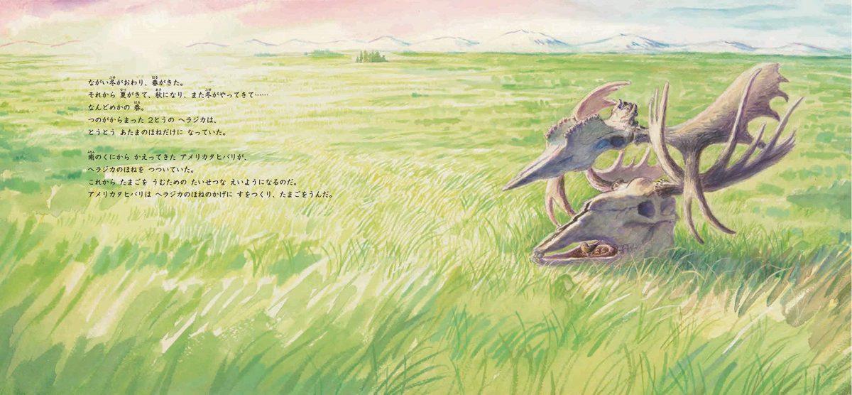 絵本「あるヘラジカの物語」の一コマ5