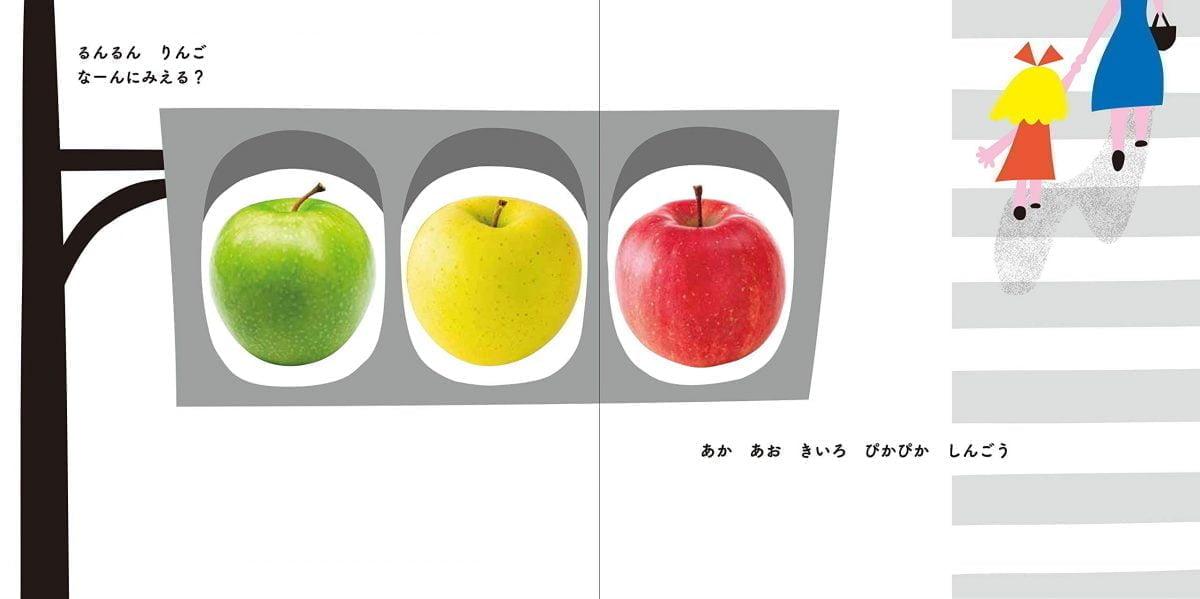絵本「なーんにみえる? るんるんフルーツ」の一コマ