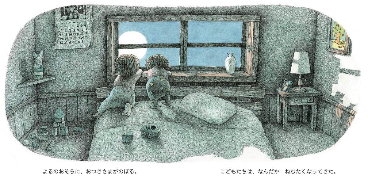 絵本「みんな みんな おやすみなさい」の一コマ