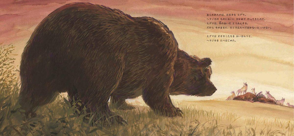 絵本「あるヘラジカの物語」の一コマ3