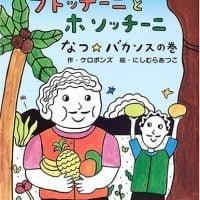 絵本「フトッチーニとホソッチーニ なつ☆バカンスの巻」の表紙