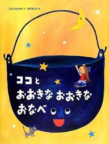 絵本「ココと おおきな おおきな おなべ」の表紙