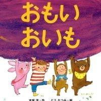 絵本「おもいおいも」の表紙