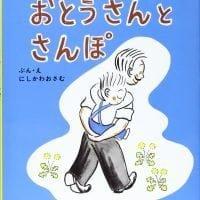 絵本「おとうさんとさんぽ」の表紙
