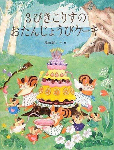 絵本「3びきこりすのおたんじょうびケーキ」の表紙