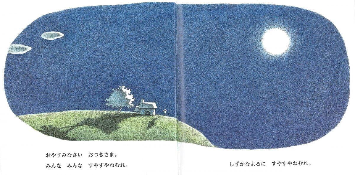 絵本「みんな みんな おやすみなさい」の一コマ3