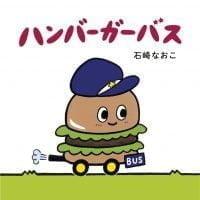 絵本「ハンバーガーバス」の表紙