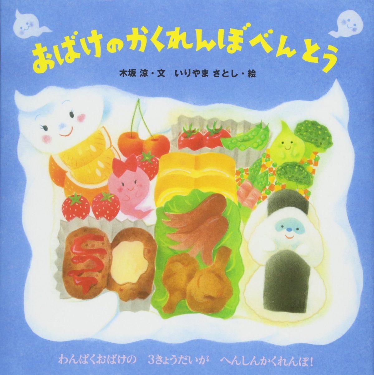 絵本「おばけのかくれんぼべんとう」の表紙