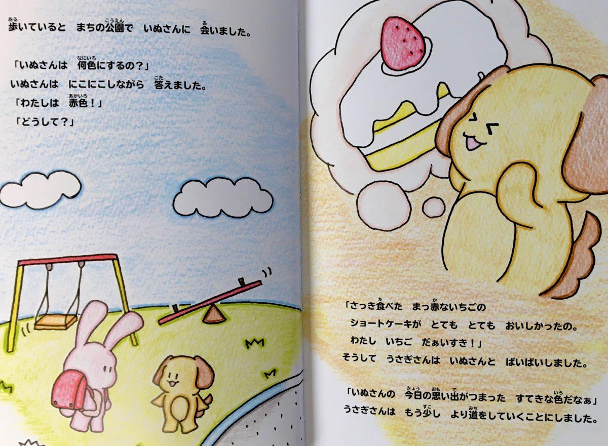 絵本「きらきらの花」の一コマ3