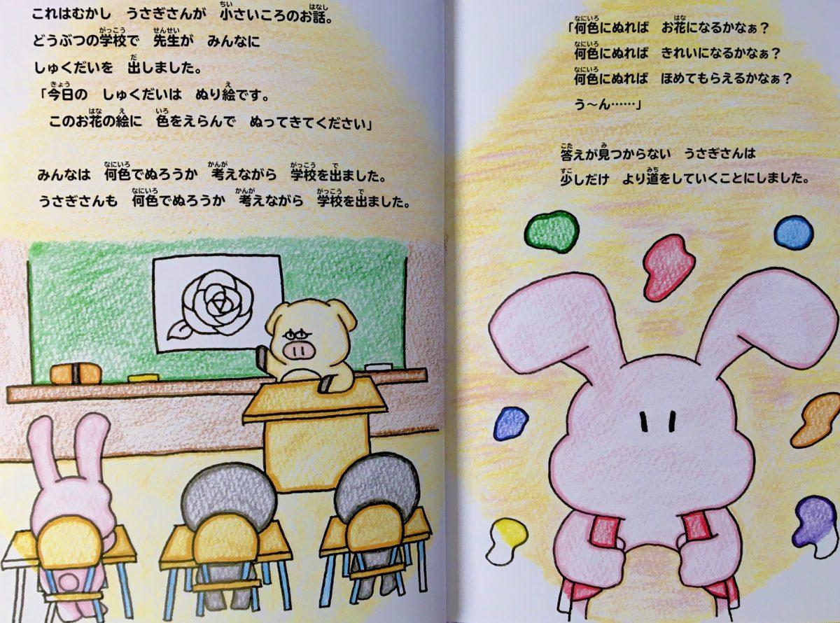 絵本「きらきらの花」の一コマ2
