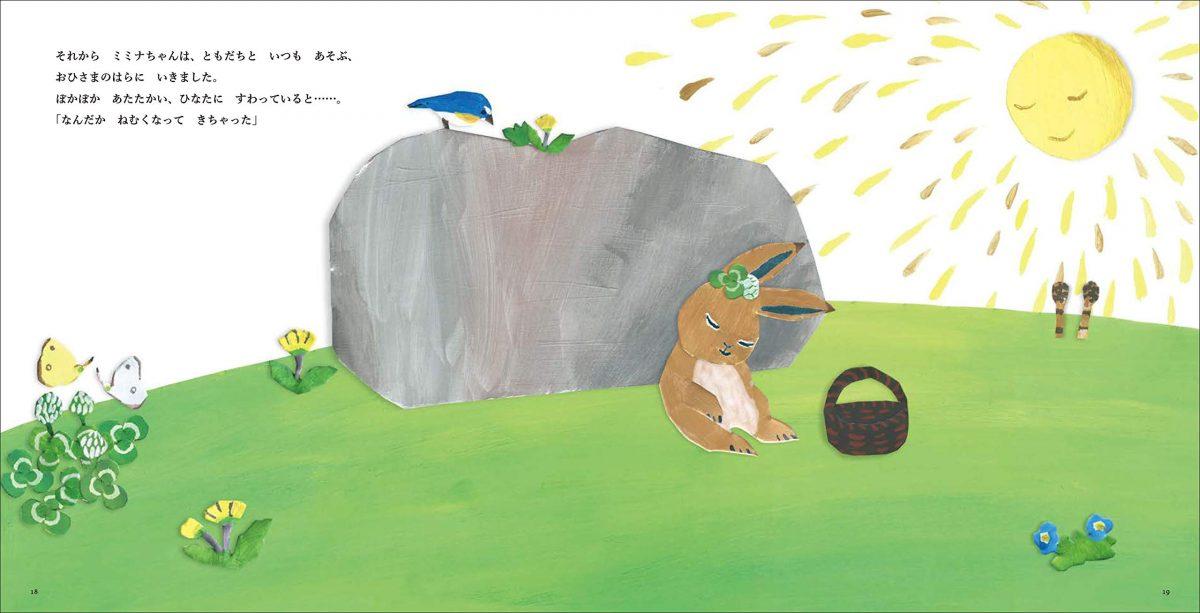 絵本「おねぼうさんはだあれ?」の一コマ3