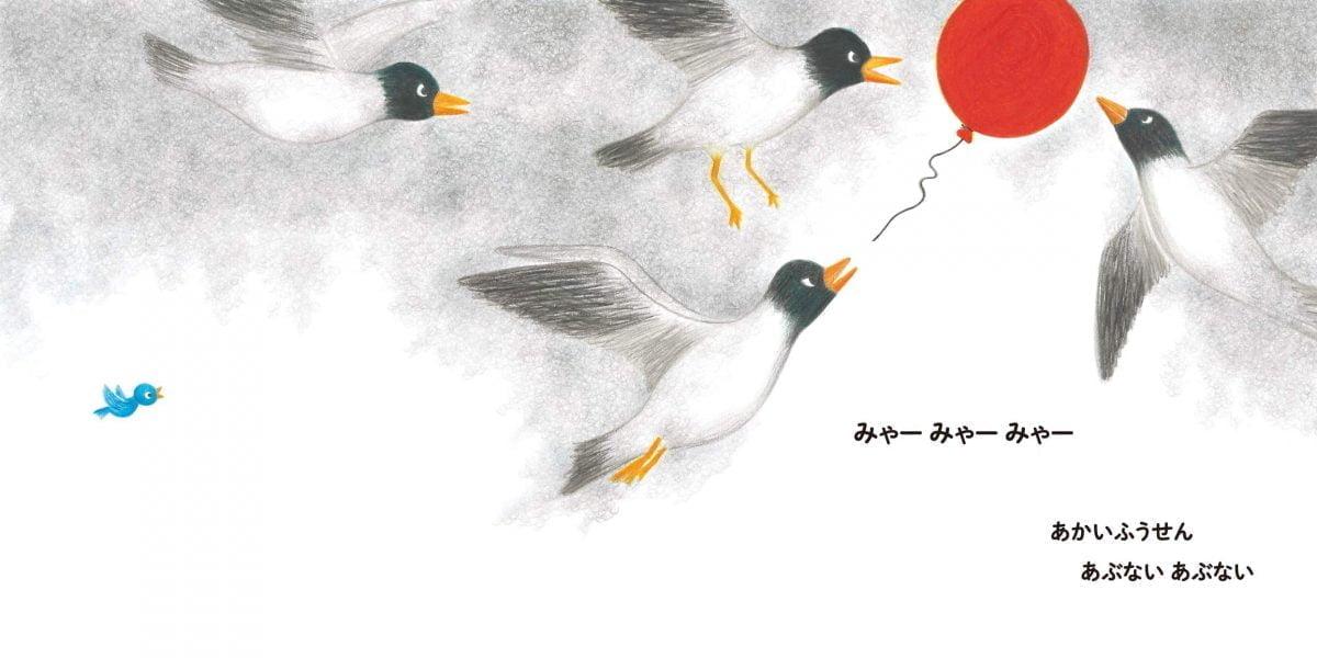 絵本「ぷあぷあ」の一コマ6
