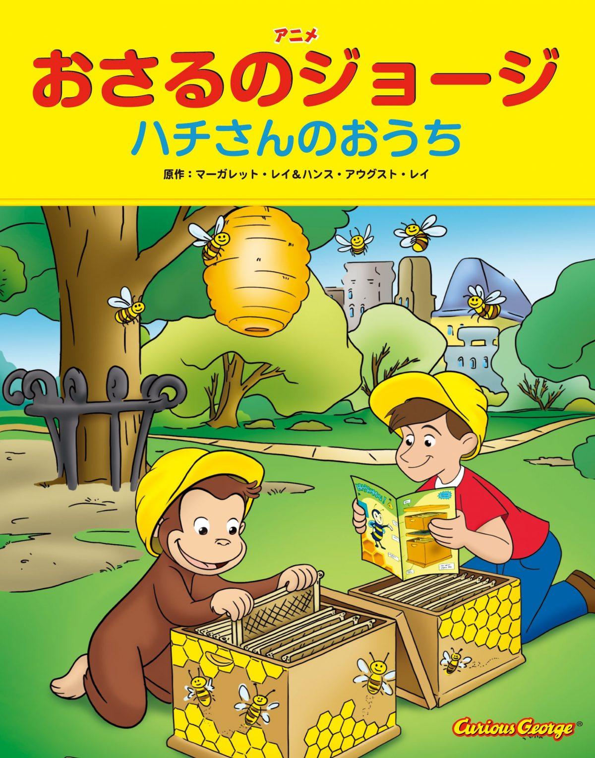 絵本「ハチさんのおうち」の表紙