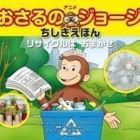 絵本「ちしきえほん リサイクルは おまかせ」の表紙