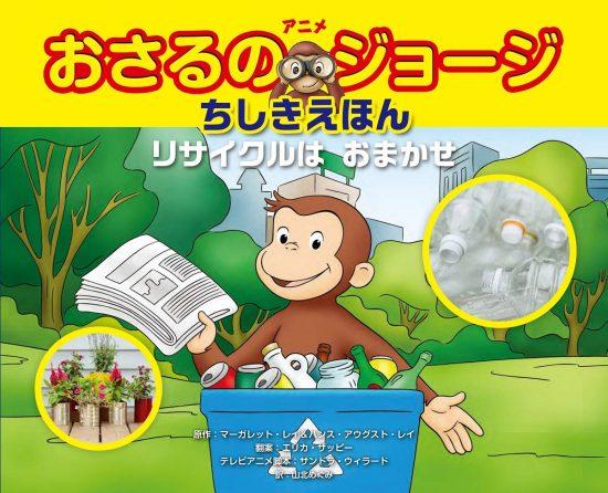 絵本「おさるのジョージ ちしきえほん リサイクルは おまかせ」の表紙