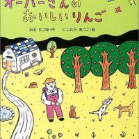 絵本「オーパーさんのおいしいりんご」の表紙