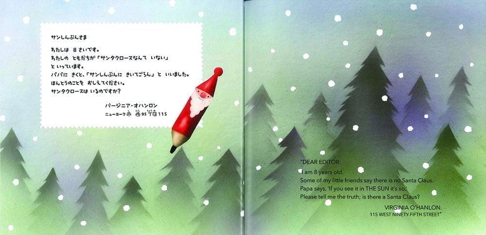 絵本「サンタクロースっているの? ほんとうのことをおしえてください」の一コマ