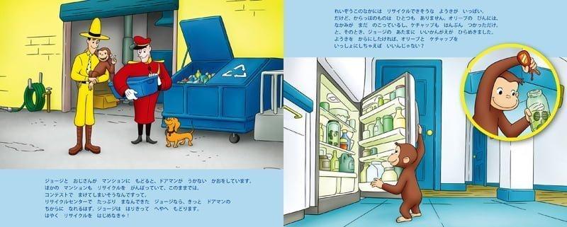 絵本「ちしきえほん リサイクルは おまかせ」の一コマ3