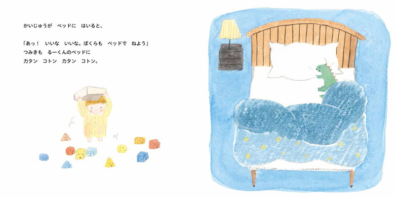 絵本「るーくんのベッド」の一コマ2