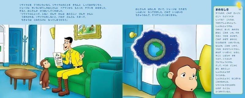 絵本「ちしきえほん リサイクルは おまかせ」の一コマ2