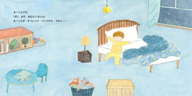 絵本「るーくんのベッド」の一コマ