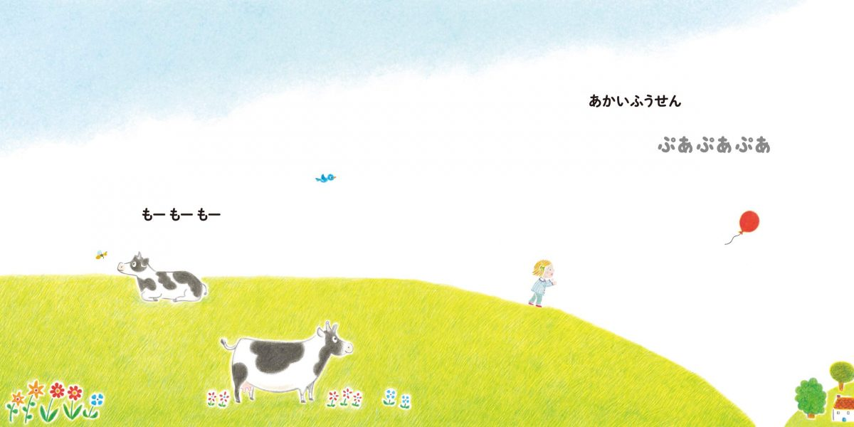 絵本「ぷあぷあ」の一コマ3