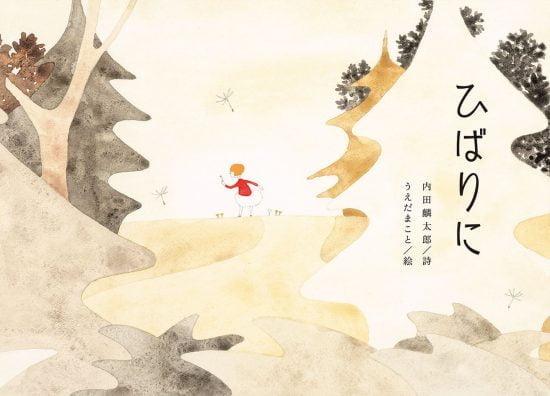 絵本「ひばりに」の表紙