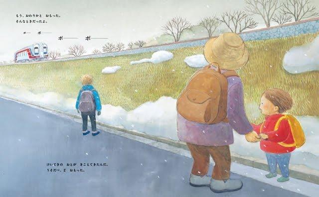 絵本「リアスのうみべ さんてつがゆく」の一コマ
