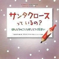 絵本「サンタクロースっているの? ほんとうのことをおしえてください」の表紙