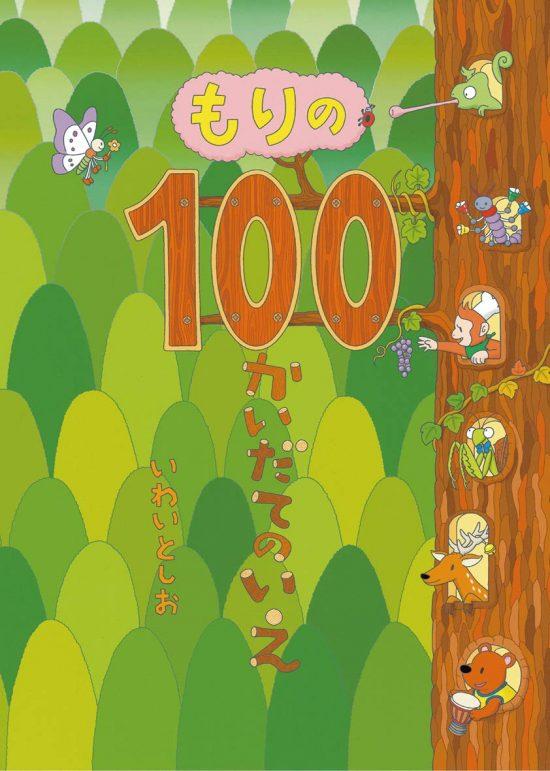 絵本「もりの100かいだてのいえ」の表紙