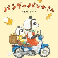 絵本「パンダのパンやさん」の表紙
