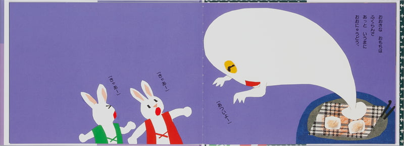 絵本「たぬきのおもち」の一コマ
