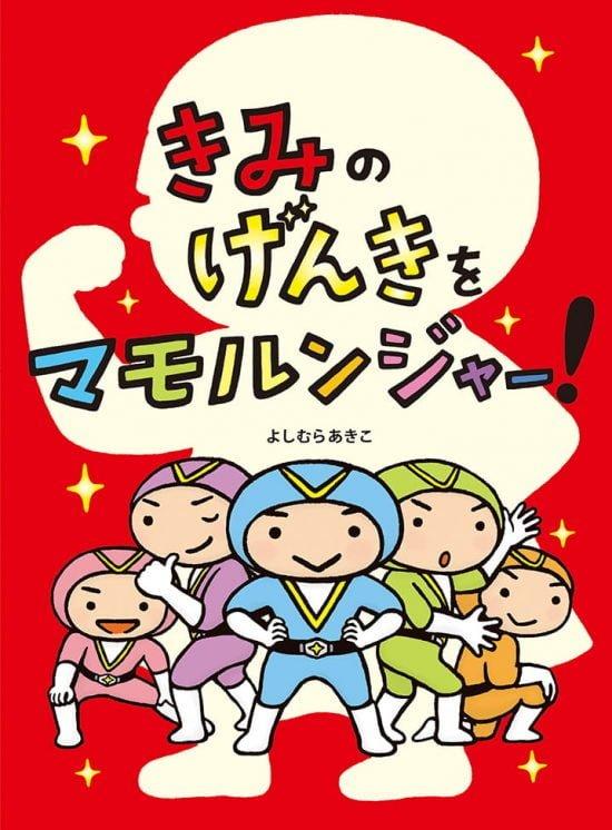 絵本「きみのげんきをマモルンジャー!」の表紙