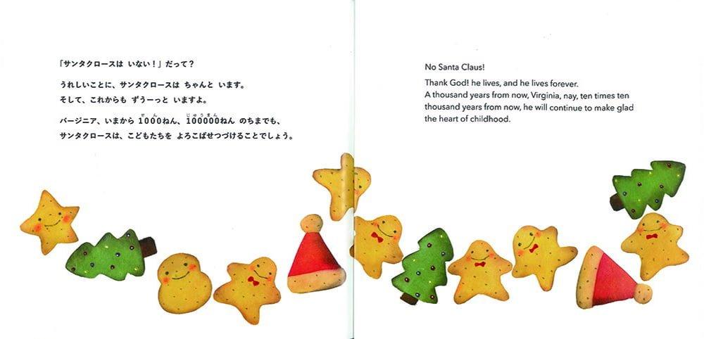 絵本「サンタクロースっているの? ほんとうのことをおしえてください」の一コマ3