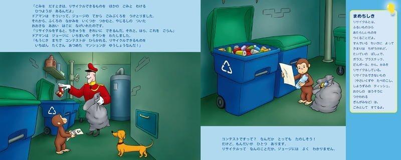 絵本「ちしきえほん リサイクルは おまかせ」の一コマ